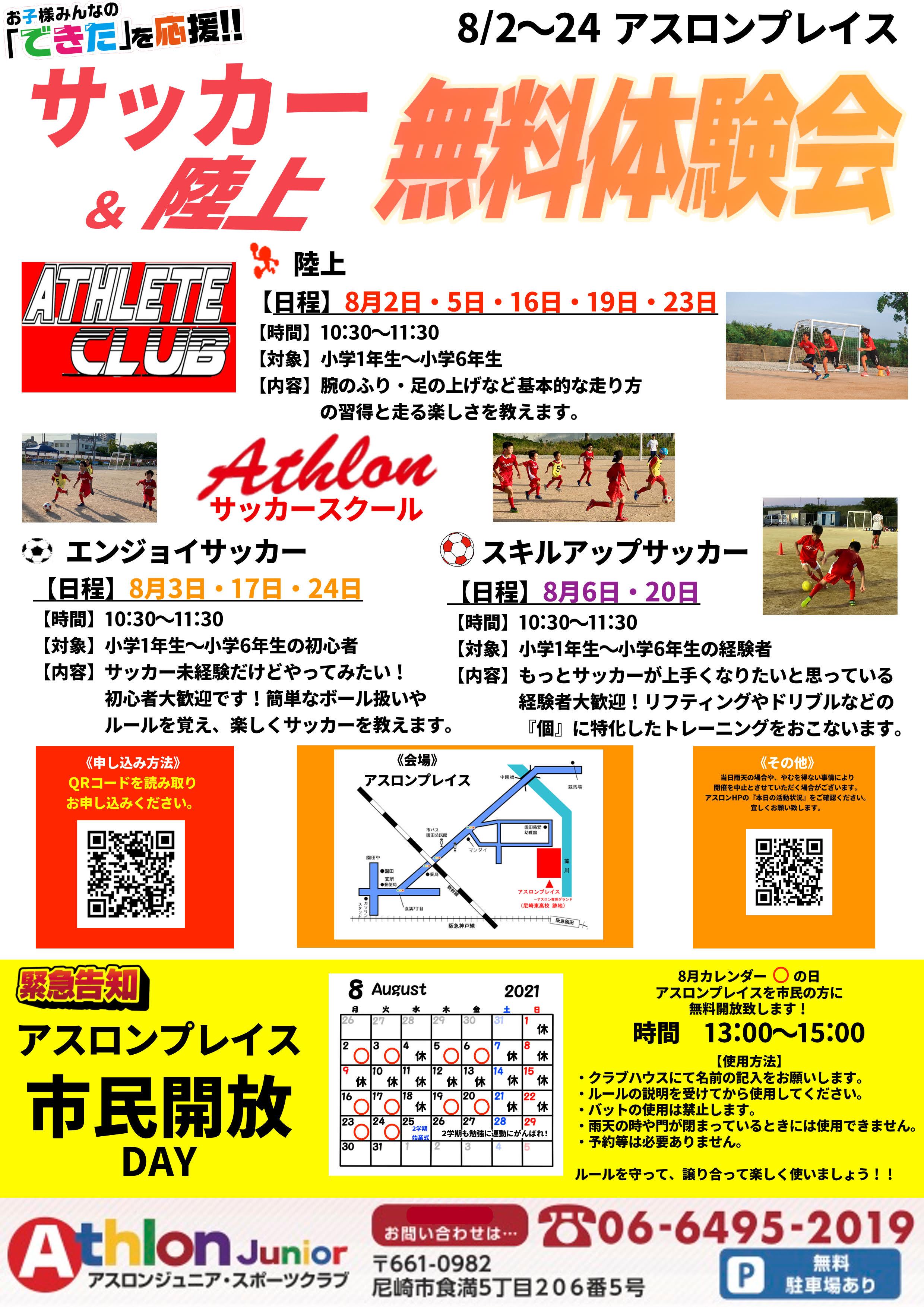 サッカー&陸上 無料体験会