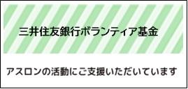 アスロン 三井住友銀行ボランティア基金