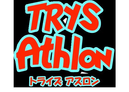 トライズアスロン
