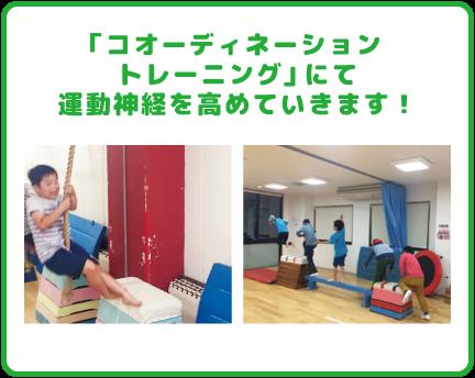 「コオーディネーショントレーニング」にて運動神経を高めていきます!