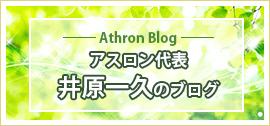 アスロン Athlon Blog アスロン代表井原一久のブログ