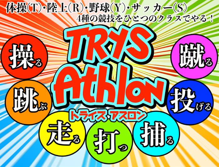 TRYS Athlon