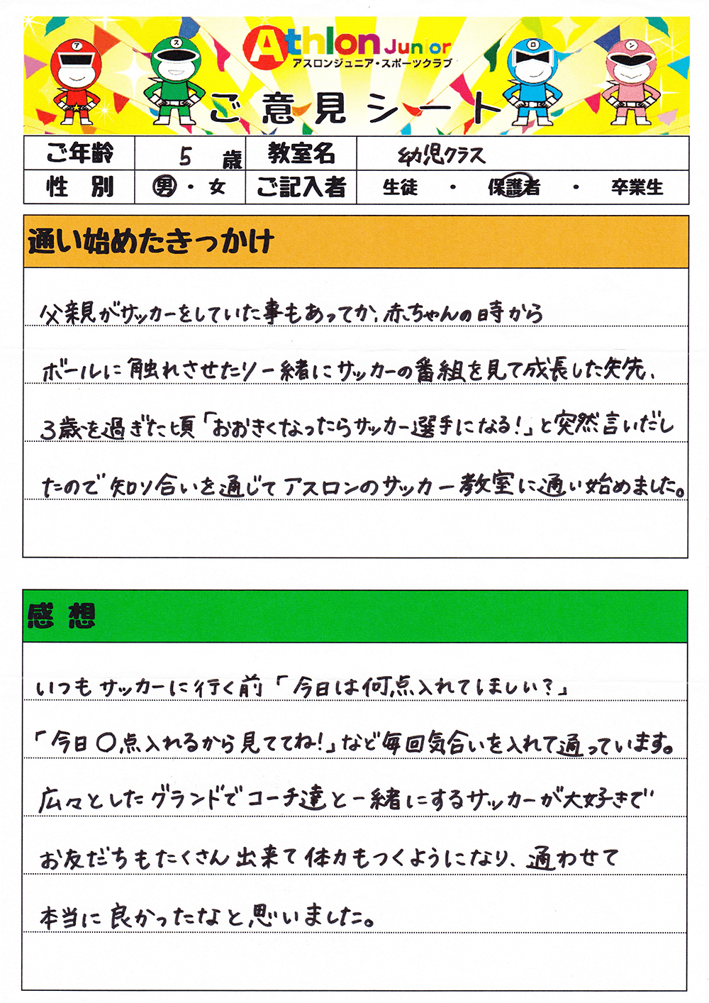 アンケート画像6