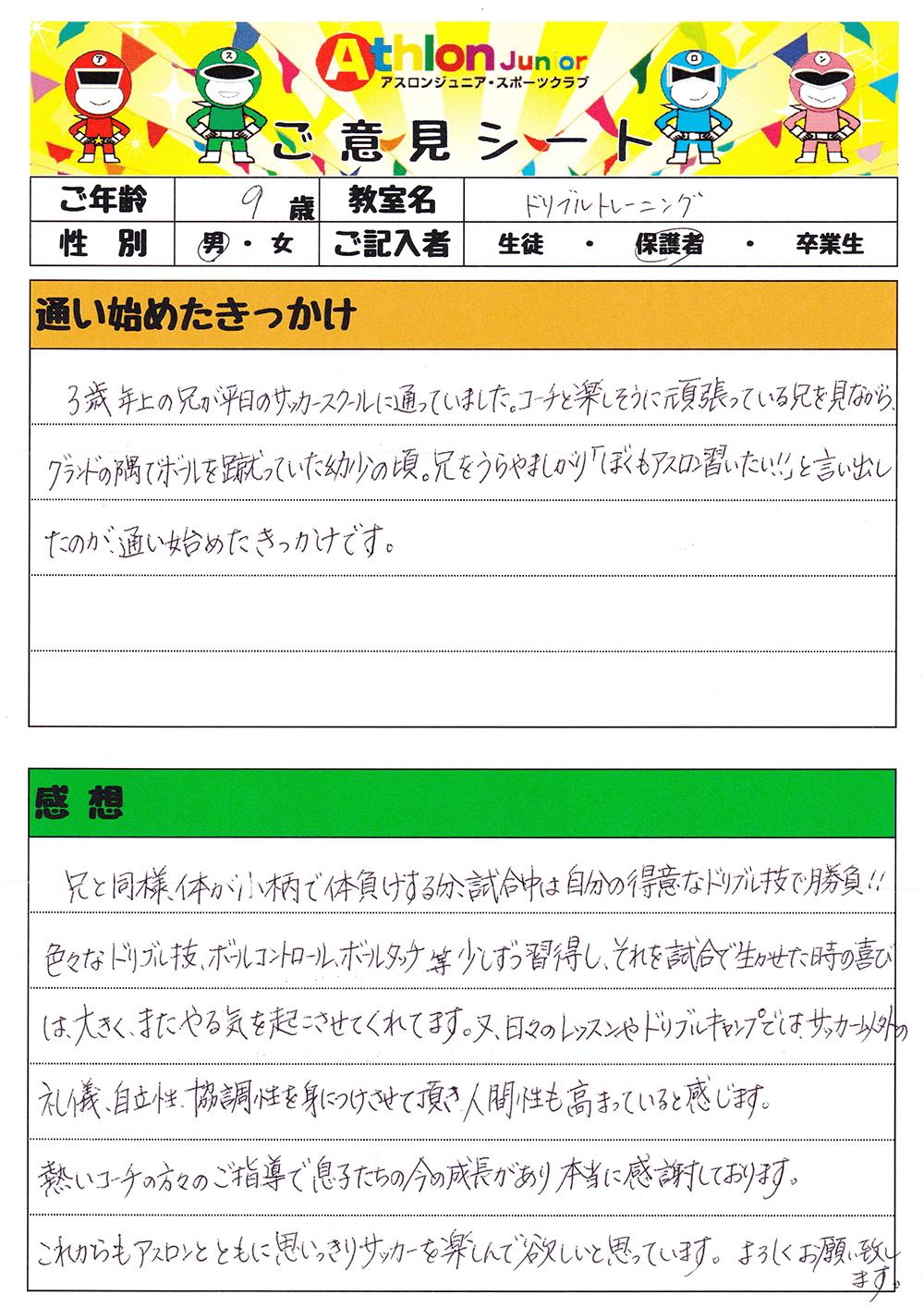 アンケート画像7