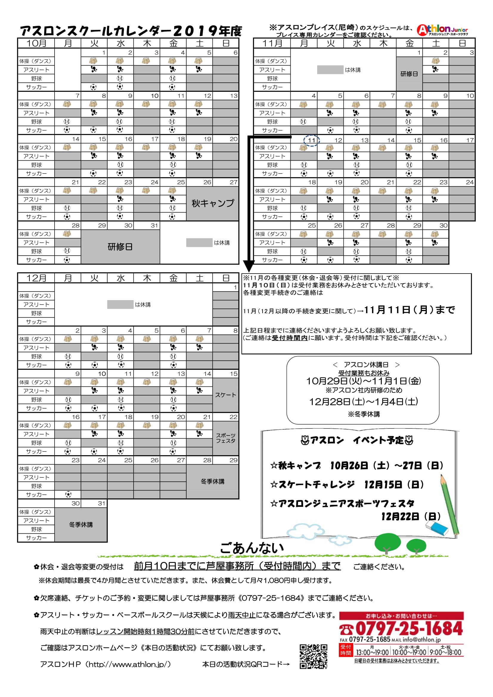 2019年101112月カレンダー アスロン